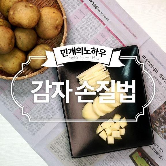 감자 손질법