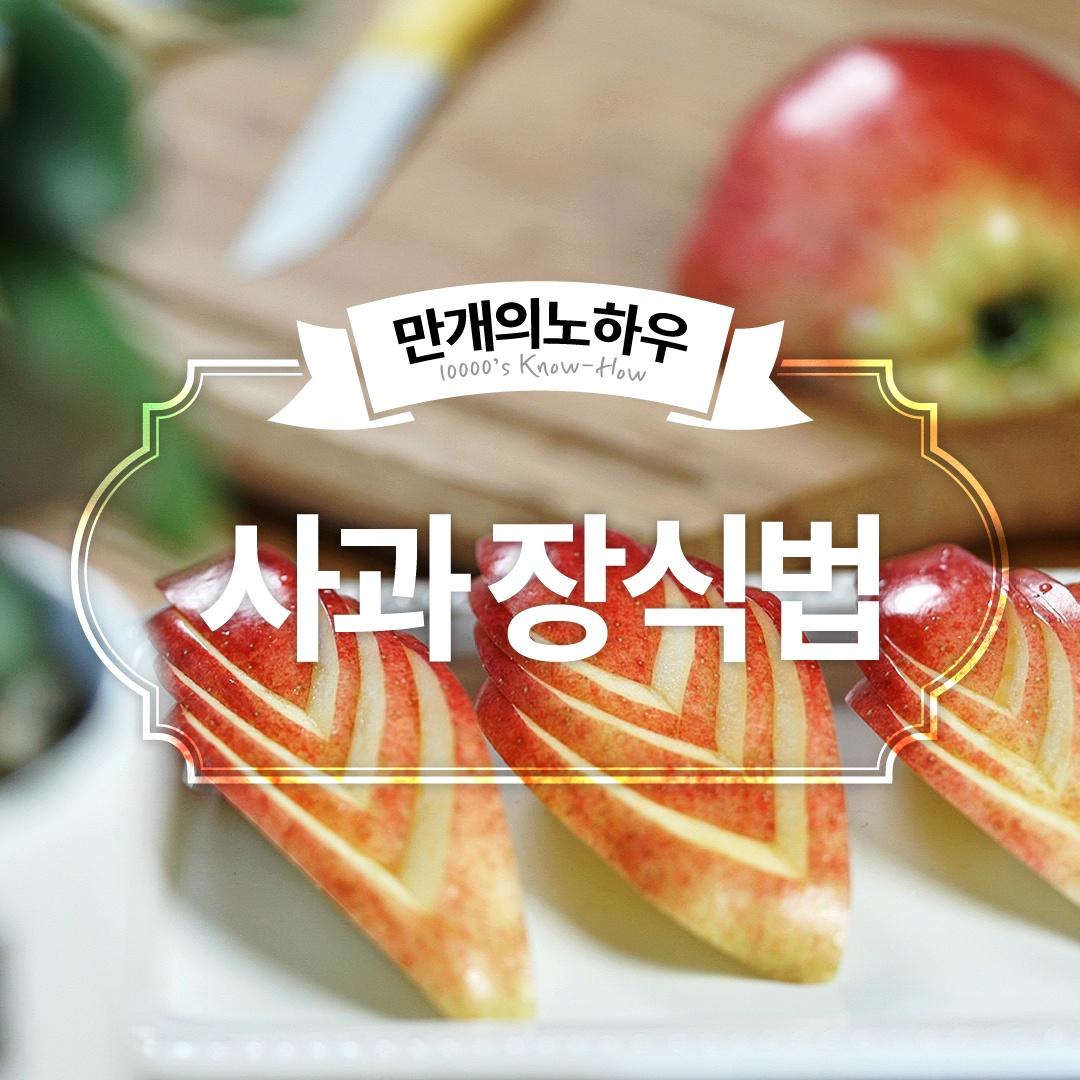 사과 조리법