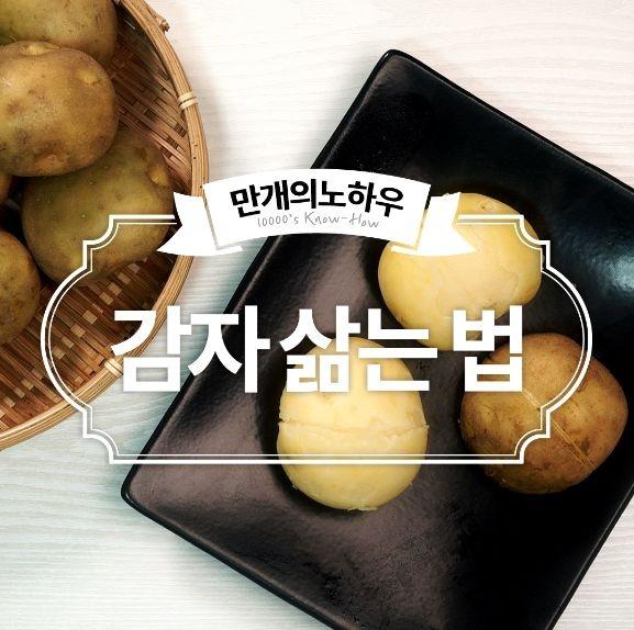 감자 조리법