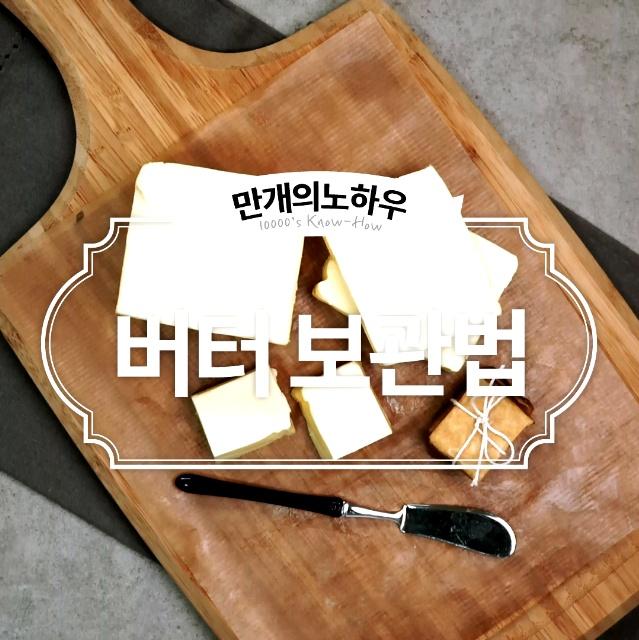 버터 보관법