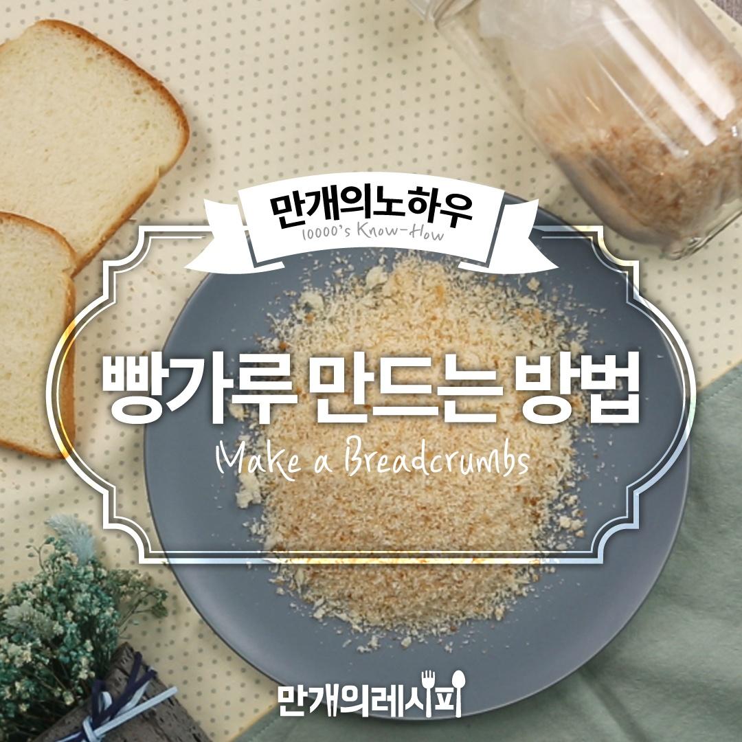 빵가루 조리법