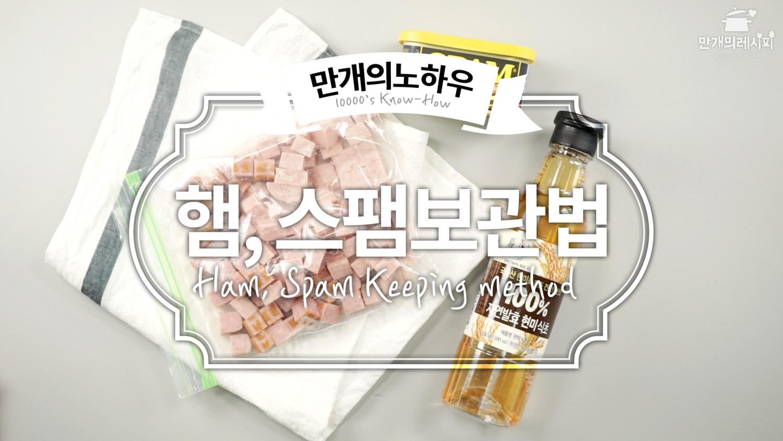 햄통조림 보관법