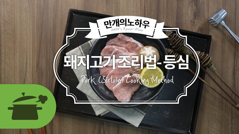 돼지고기등심 조리법