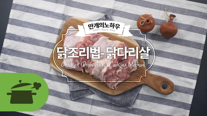 닭봉 조리법