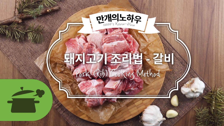 돼지고기갈비 조리법