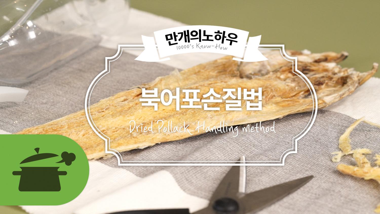 북어포 손질법