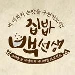 집밥백선생