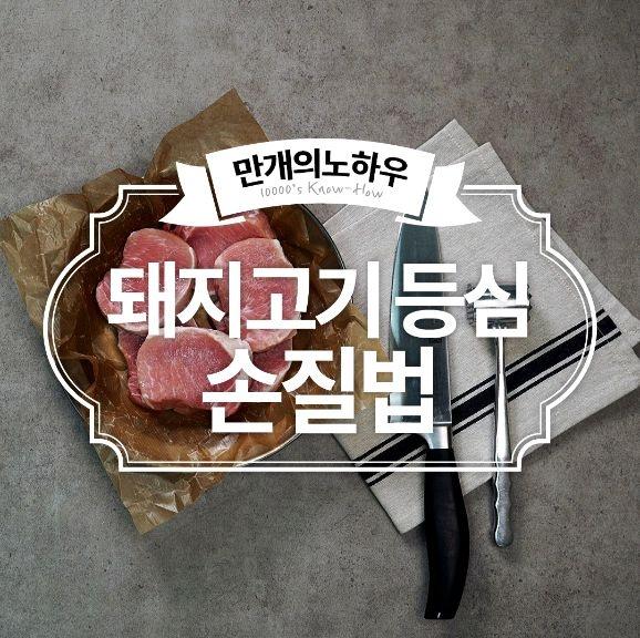 돼지고기등심 손질법