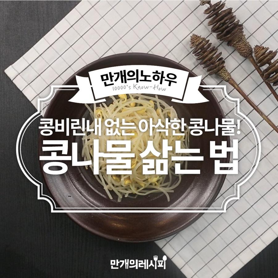 콩나물 조리법