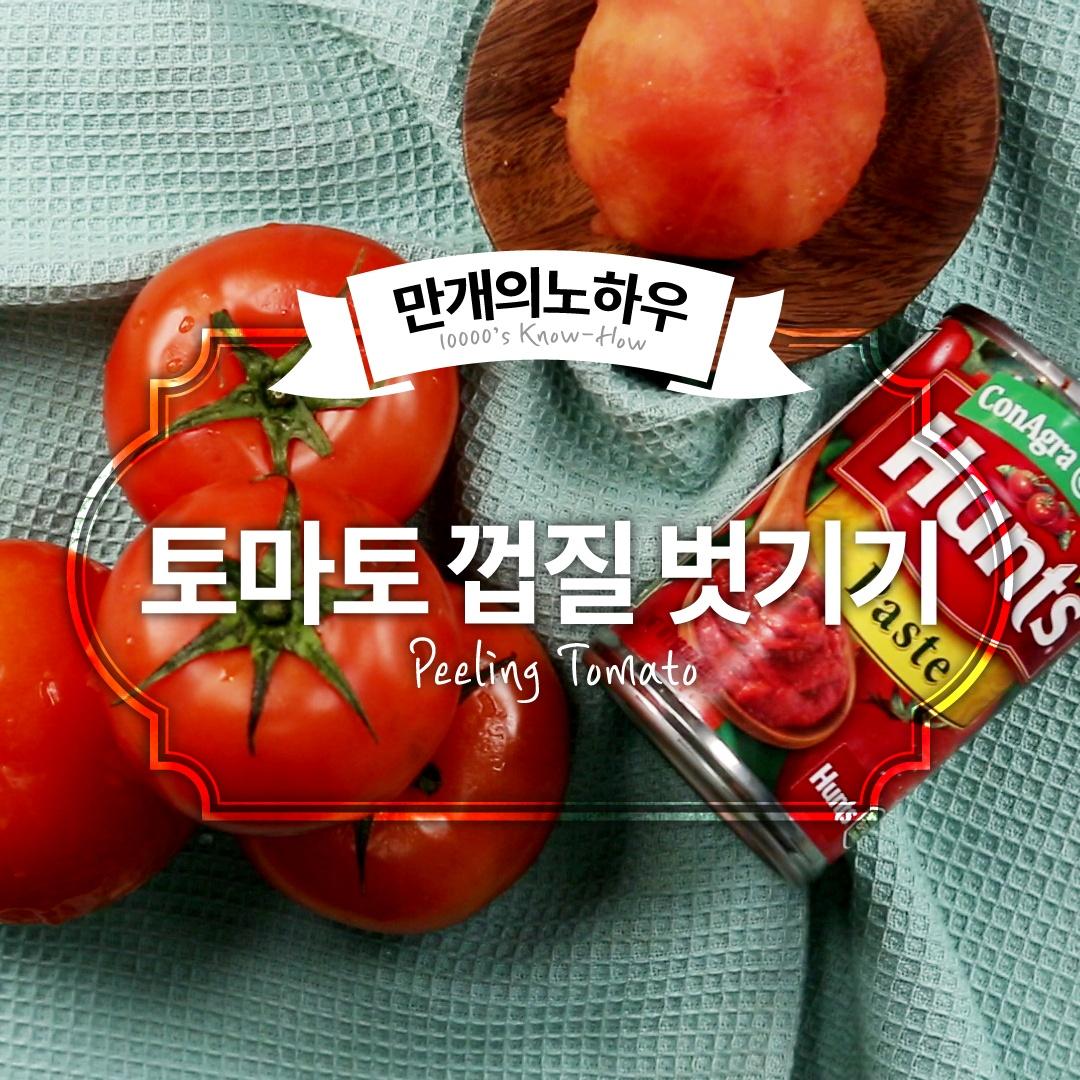 토마토 조리법