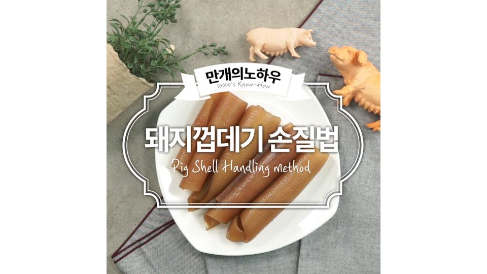 돼지고기껍데기 손질법