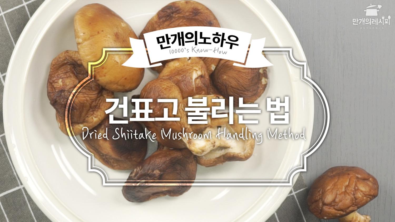 건표고버섯 손질법