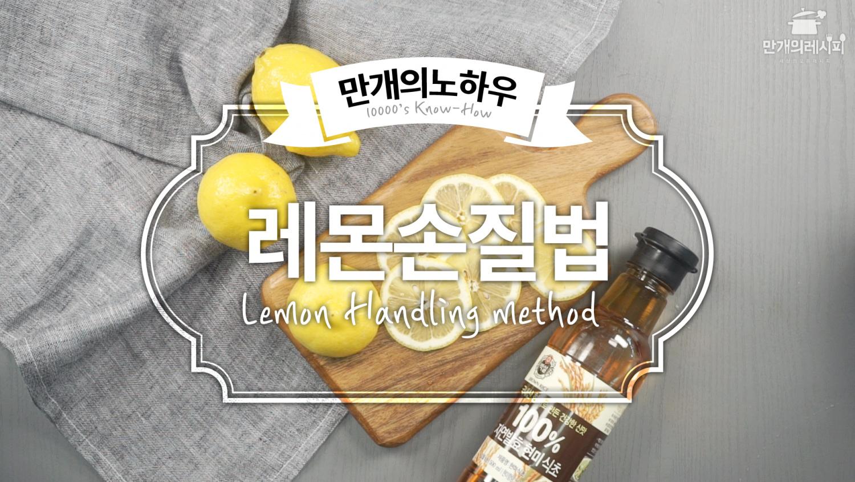 레몬 손질법