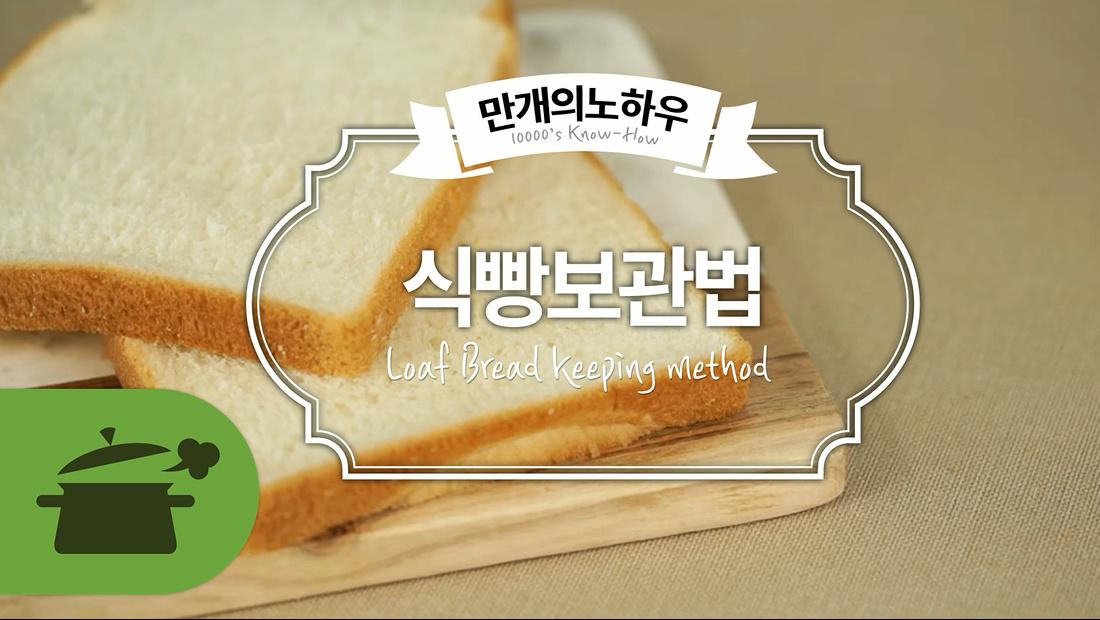 식빵 보관법