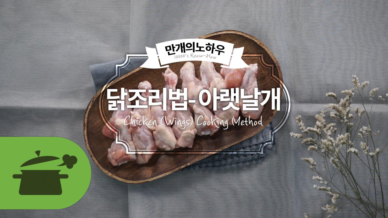 닭날개살 조리법