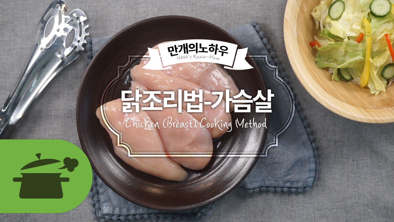 닭가슴살 조리법