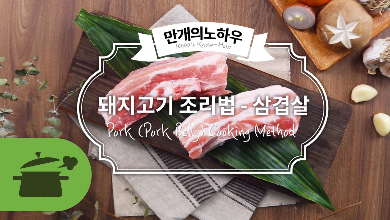 돼지고기삼겹살 조리법