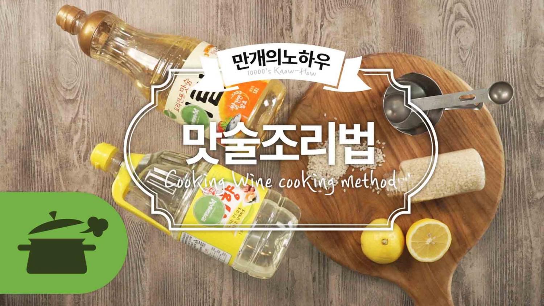 맛술 조리법